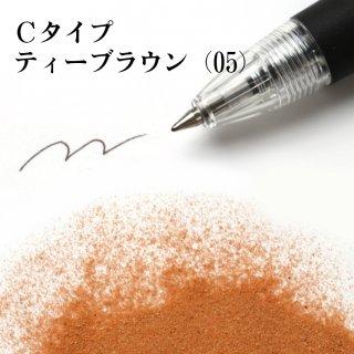 日本製のカラーサンド 微細粒(0.03〜0.15mm程度の粒) Cタイプ ティーブラウン(05) 200g