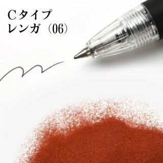 日本製のカラーサンド 微細粒(0.03〜0.15mm程度の粒) Cタイプ レンガ(06) 200g