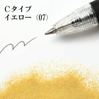 日本製のカラーサンド 微細粒(0.03〜0.15mm程度の粒) Cタイプ イエロー(07) 200g