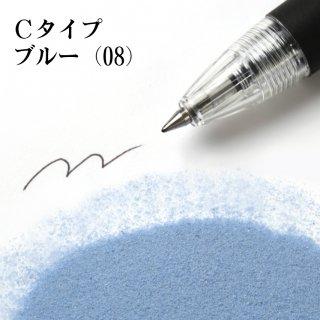 日本製のカラーサンド 微細粒(0.03〜0.15mm程度の粒) Cタイプ ブルー(08) 200g