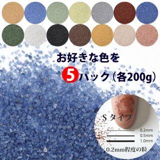 日本製のカラーサンド 細粒(0.2mm程度の粒) Sタイプ 14色の中からお好きな色を5色 各200g