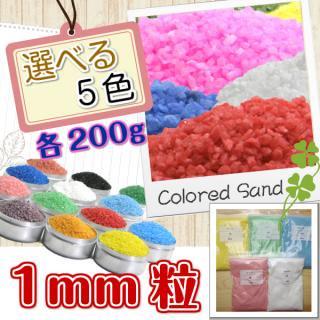 日本製のカラーサンド 粗粒(1mm位) Nタイプ お好きな色を5パック 各200g