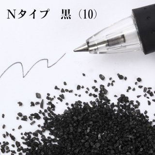 日本製のカラーサンド 粗粒(1mm程度の粒) Nタイプ 黒(10) 200g