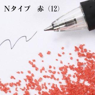 日本製のカラーサンド 粗粒(1mm程度の粒) Nタイプ 赤(12) 200g