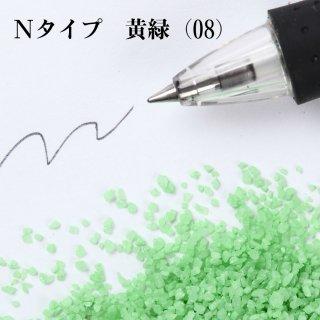 日本製のカラーサンド 粗粒(1mm程度の粒) Nタイプ 黄緑(08) 200g