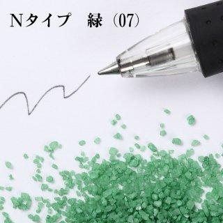 日本製のカラーサンド 粗粒(1mm程度の粒) Nタイプ 緑(07) 200g