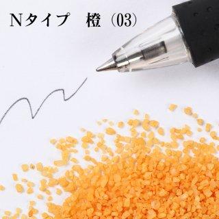 日本製のカラーサンド 粗粒(1mm位) Nタイプ 橙(03) 200g