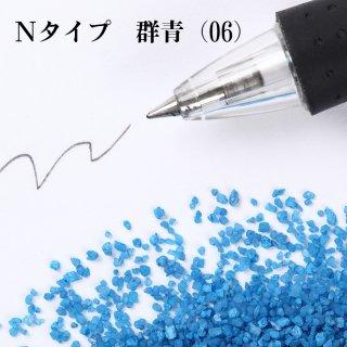 日本製のカラーサンド 粗粒(1mm位) Nタイプ 群青(06) 200g