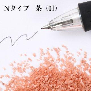 日本製のカラーサンド 粗粒(1mm程度の粒) Nタイプ 茶(01) 200g