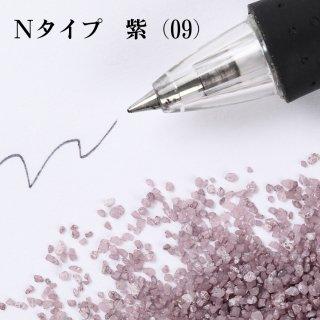 日本製のカラーサンド 粗粒(1mm位) Nタイプ 紫(09) 200g
