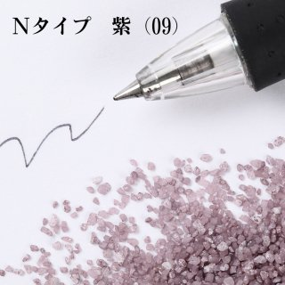 日本製のカラーサンド 粗粒(1mm程度の粒) Nタイプ 紫(09) 200g
