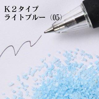 日本製のカラーサンド 粗粒(1mm程度の粒) K2タイプ ライトブルー(05) 200g