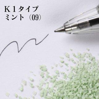 日本製のカラーサンド 粗粒(1mm程度の粒) K1タイプ ミント(09) 200g
