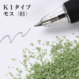 日本製のカラーサンド 粗粒(1mm位) K1タイプ モス(01) 200g