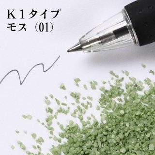 日本製のカラーサンド 粗粒(1mm程度の粒) K1タイプ モス(01) 200g
