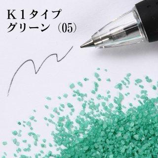 日本製のカラーサンド 粗粒(1mm程度の粒) K1タイプ グリーン(05) 200g