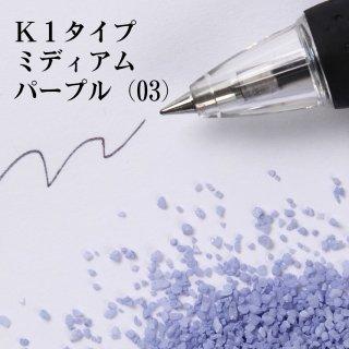 日本製のカラーサンド 粗粒(1mm程度の粒) K1タイプ ミディアムパープル(03) 200g