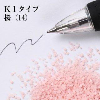 日本製のカラーサンド 粗粒(1mm程度の粒) K1タイプ 桜(14) 200g