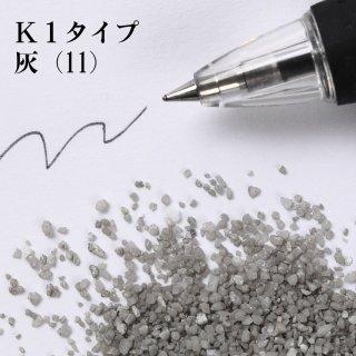 日本製のカラーサンド 粗粒(1mm程度の粒) K1タイプ 灰(11) 200g