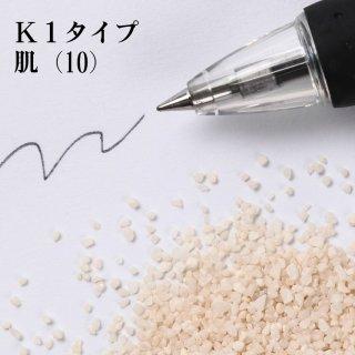 日本製のカラーサンド 粗粒(1mm位) K1タイプ 肌(10) 200g