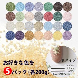 《日本製の色砂》選べる5色セット【1mm粒カラーサンド】Kタイプ200g×5色