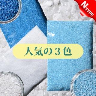 《日本製》カラーサンド3色セット【白・水色・群青】各200g