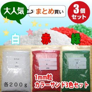 《日本製》カラーサンド3色セット【白・赤・緑】各200g