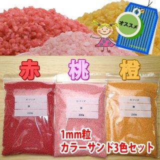 《日本製》カラーサンド3色セット【赤・桃・橙】各200g