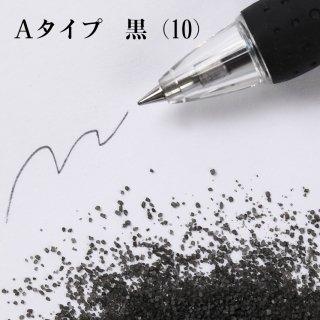 日本製のカラーサンド 小粒(0.5mm程度の粒) Aタイプ 黒(10) 200g
