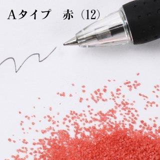 日本製のカラーサンド 小粒(0.5mm程度の粒) Aタイプ 赤(12) 200g