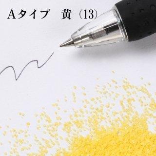 日本製のカラーサンド 小粒(0.5mm程度の粒) Aタイプ 黄(13) 200g