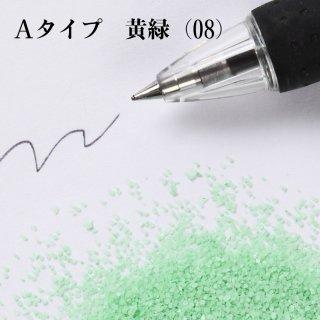 日本製のカラーサンド 小粒(0.5mm程度の粒) Aタイプ 黄緑(08) 200g