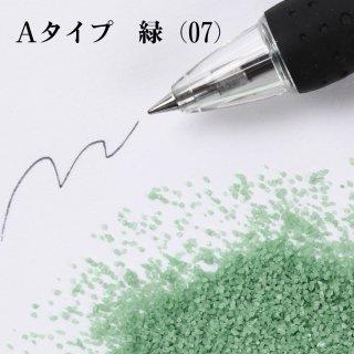 日本製のカラーサンド 小粒(0.5mm程度の粒) Aタイプ 緑(07) 200g