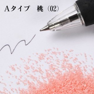 日本製のカラーサンド 小粒(0.5mm程度の粒) Aタイプ 桃(02) 200g