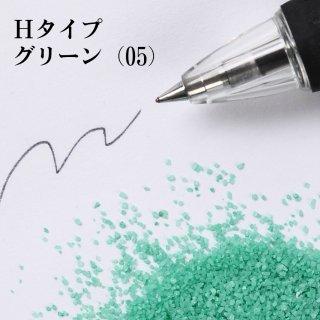 日本製のカラーサンド 小粒(0.5mm程度の粒) 200g Hタイプ グリーン(05)