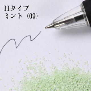 日本製のカラーサンド 小粒(0.5mm程度の粒) 200g Hタイプ ミント(09)