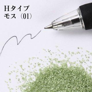日本製のカラーサンド 小粒(0.5mm程度の粒) 200g Hタイプ モス(01)