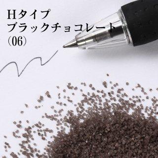 日本製のカラーサンド 小粒(0.5mm程度の粒) 200g Hタイプ ブラックチョコレート(06)
