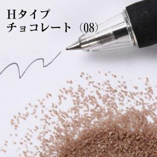 日本製のカラーサンド 小粒(0.5mm程度の粒) 200g Hタイプ チョコレート(08)