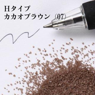 日本製のカラーサンド 小粒(0.5mm程度の粒) 200g Hタイプ カカオブラウン(07)