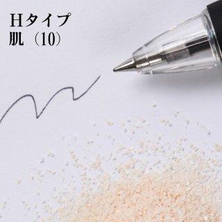 日本製のカラーサンド 小粒(0.5mm程度の粒) 200g Hタイプ 肌(10)