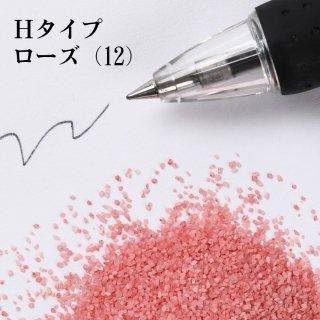 日本製のカラーサンド 小粒(0.5mm程度の粒) 200g Hタイプ ローズ(12)