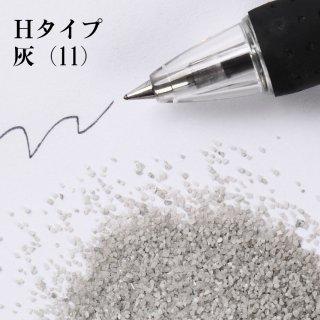 日本製のカラーサンド 小粒(0.5mm程度の粒) 200g Hタイプ 灰(11)