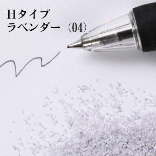 日本製のカラーサンド 小粒(0.5mm程度の粒) 200g Hタイプ ラベンダー(04)