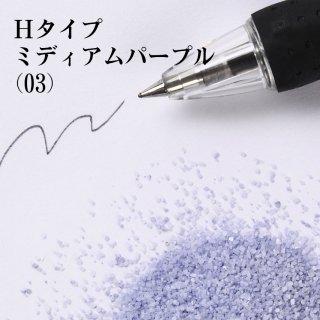 日本製のカラーサンド 小粒(0.5mm程度の粒) 200g Hタイプ ミディアムパープル(03)
