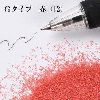 日本製のカラーサンド 細粒(0.2mm程度の粒) 200g Gタイプ 赤(12)
