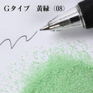 日本製のカラーサンド 細粒(0.2mm程度の粒) 200g Gタイプ 黄緑(08)
