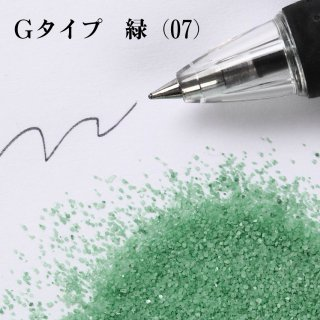 日本製のカラーサンド 細粒(0.2mm程度の粒) 200g Gタイプ 緑(07)