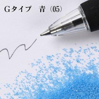 日本製のカラーサンド 細粒(0.2mm程度の粒) 200g Gタイプ 青(05)