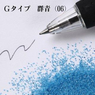 日本製のカラーサンド 細粒(0.2mm程度の粒) 200g Gタイプ 群青(06)